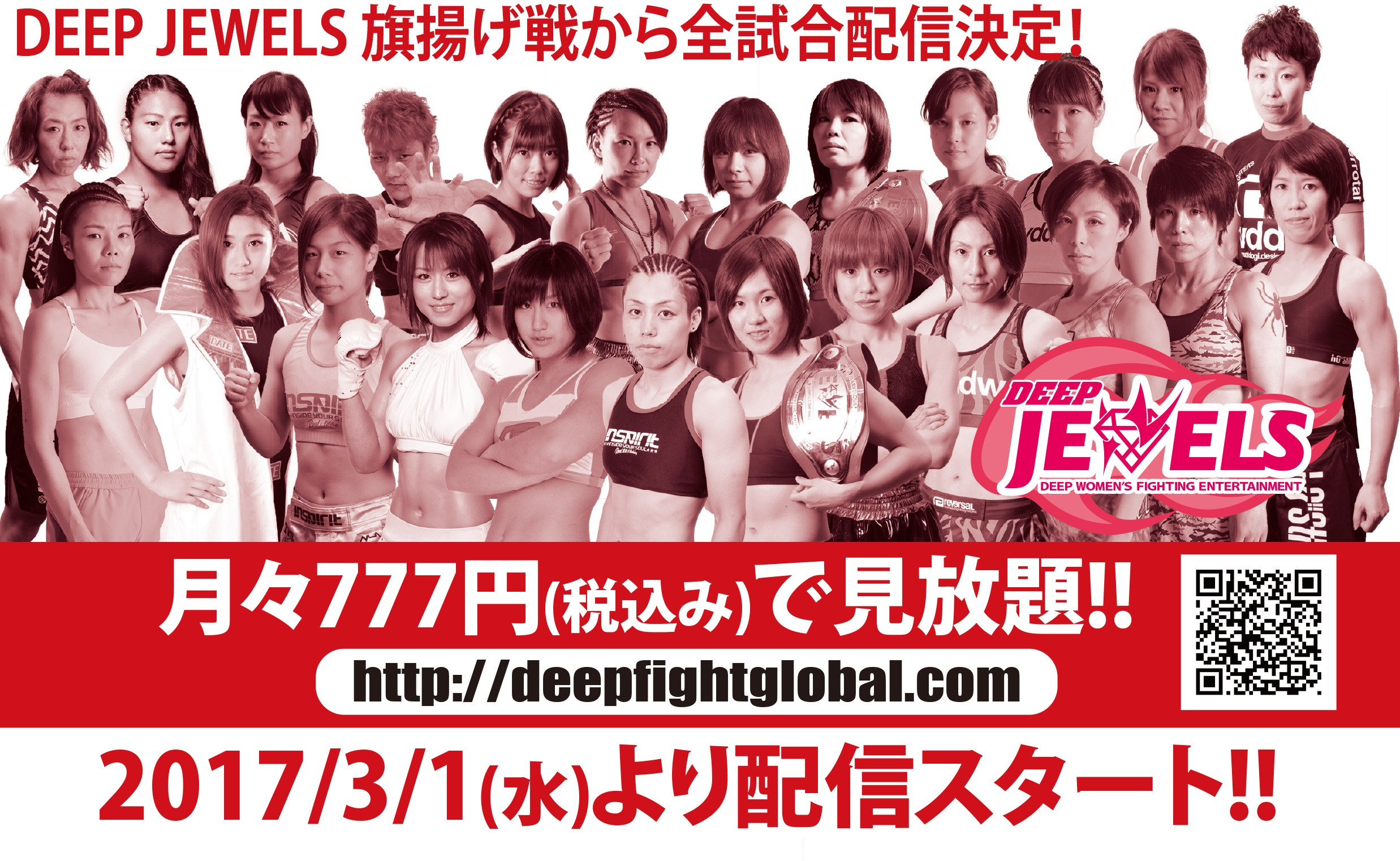 DEEP JEWELS 15