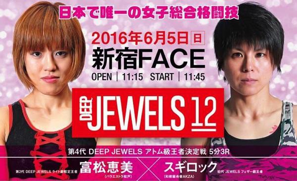 DEEP JEWELS 12