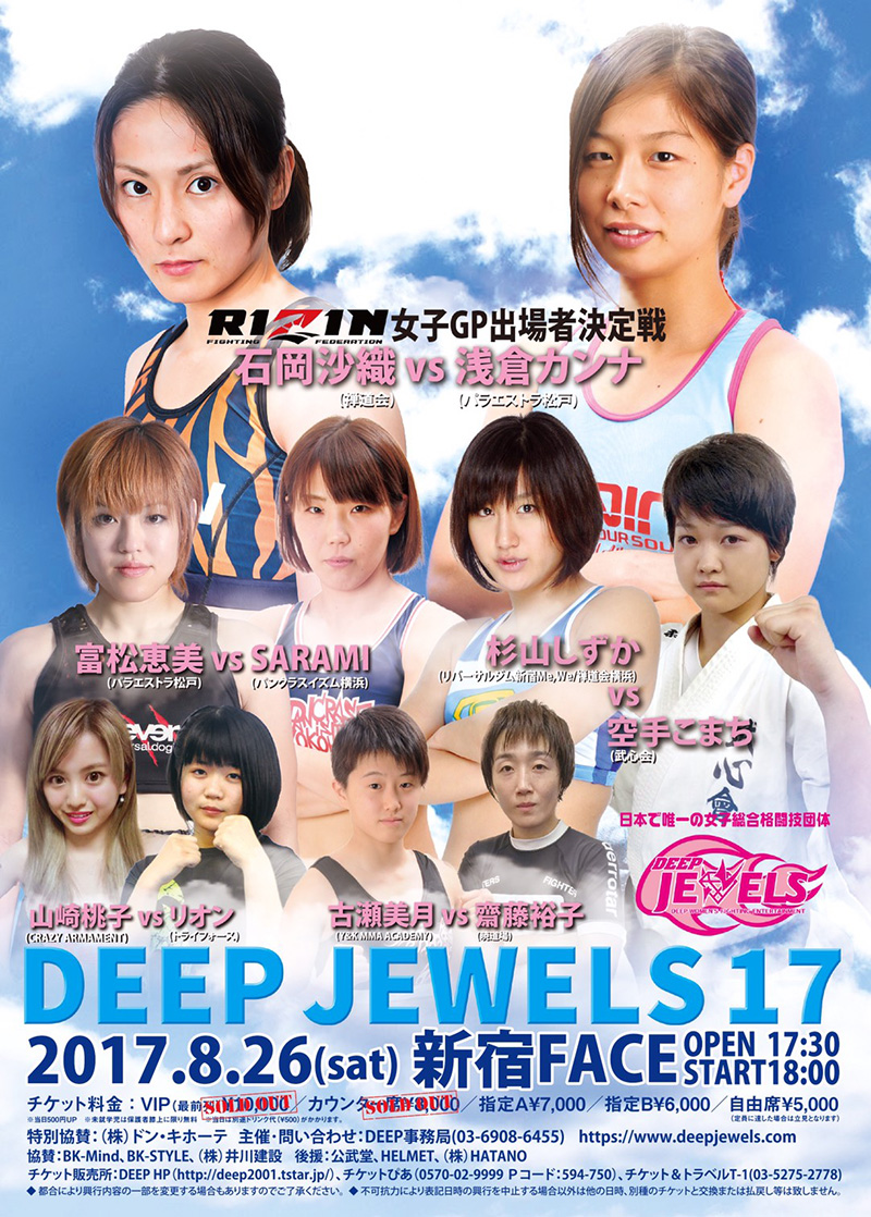 DEEP JEWELS 16