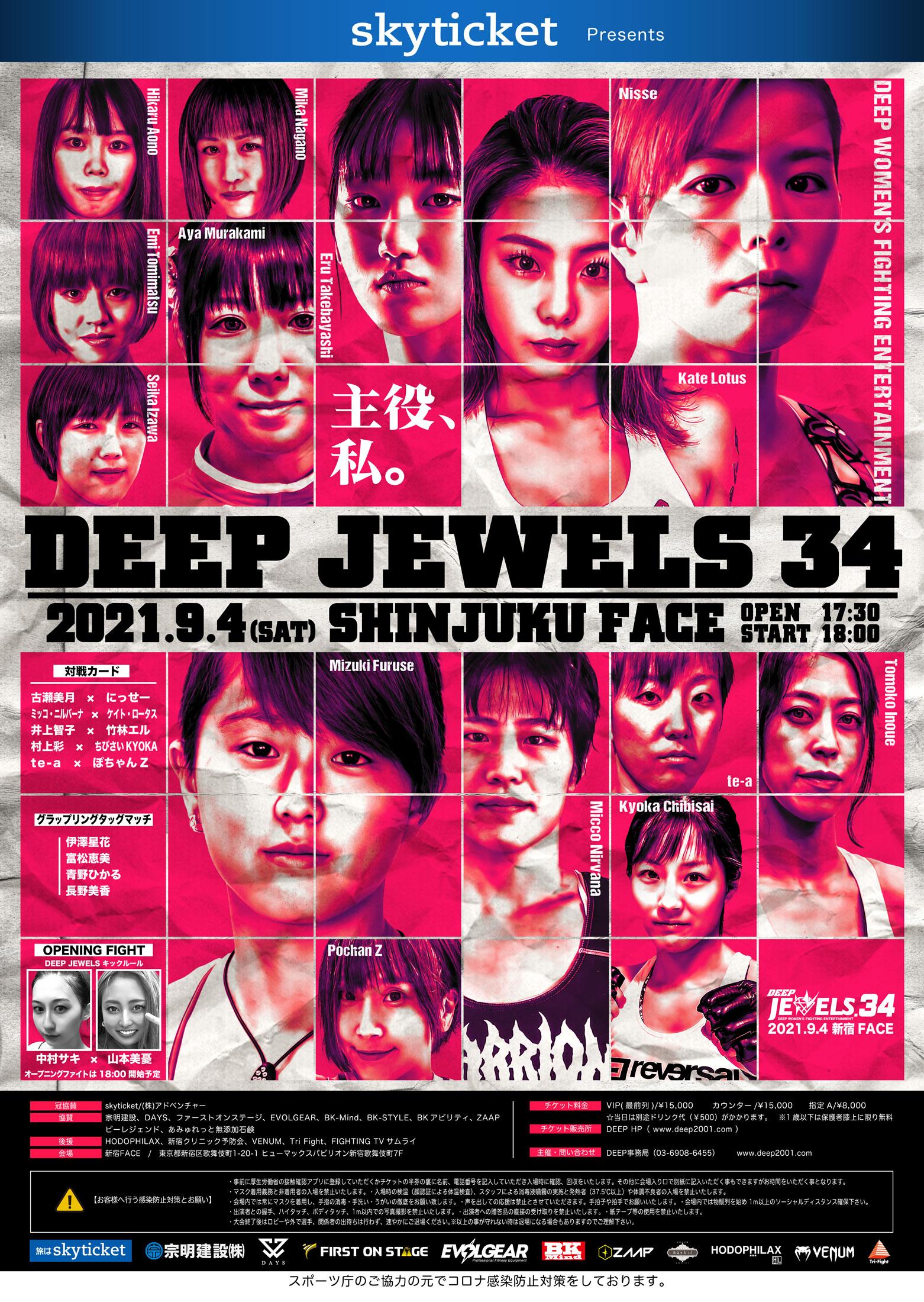 DEEP JEWELS 34