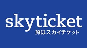 旅はskyticket