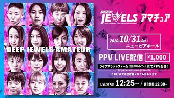 jewels アマチュア 配信